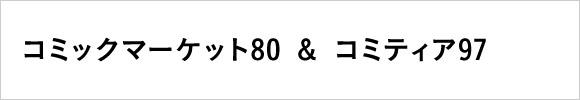 コミックマーケット80&コミティア97