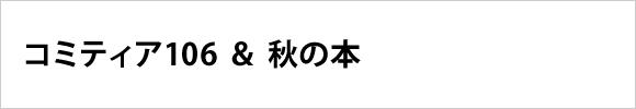 コミティア106&秋の本