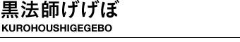 黒法師げげぼ KUROHOUSHIGEGEBO