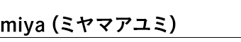 miya(ミヤマアユミ)