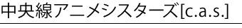 中央線アニメシスターズ[C.A.S.]