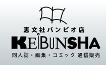 恵文社バンビオ店