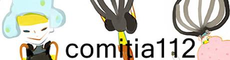コミティア112