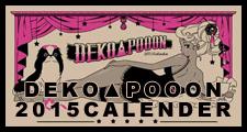 DEKO▲POOON2015CALENDER