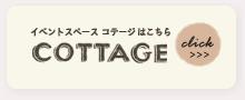 ���٥�ȥ��ڡ������ơ��� CTTAGE