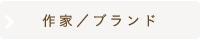 作家/ブランド