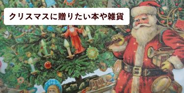クリスマスに贈りたい本や雑貨