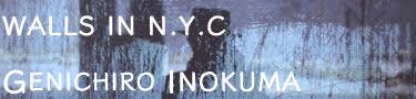 ニューヨークの壁