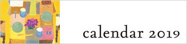 特集カレンダー