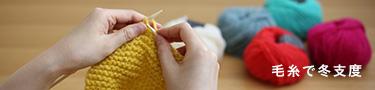 特集 毛糸で冬支度