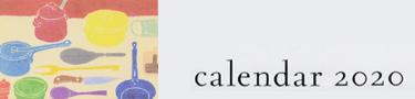 特集 カレンダー2020