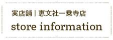 恵文社一乗寺店 店頭サイト
