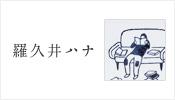 羅久井ハナ