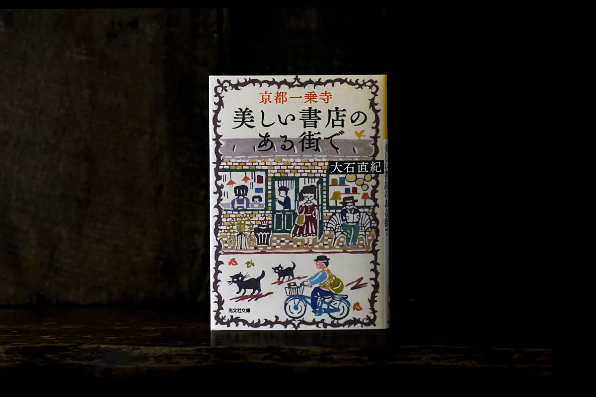 京都一乗寺 美しい書店のある街で