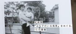 記録集『はな子のいる風景』をめぐる、15の書籍