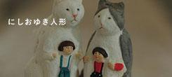 """""""にしおゆき"""""""