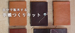 """""""手帳つくりキット"""""""