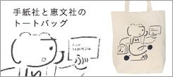 手紙社と恵文社のトートバッグ