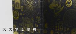 天文学と印刷ー新たな世界像を求めて 展覧会図録