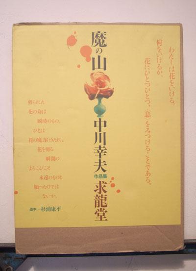 中川幸夫の画像 p1_26